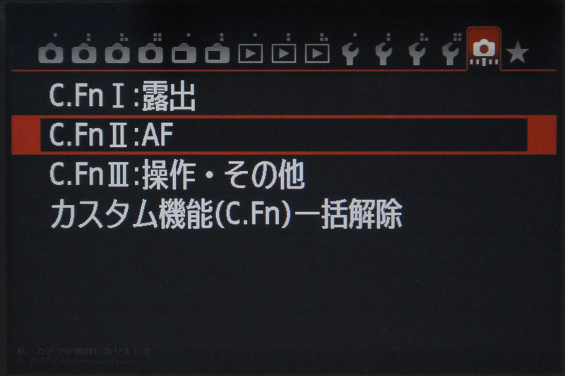 AFマイクロアジャストメント