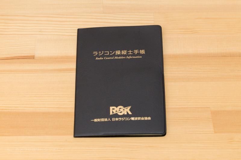 ラジコン手帳